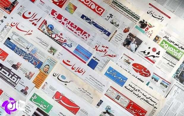 صفحه نخست روزنامه های سیاسی امروز ۲۷ آذر