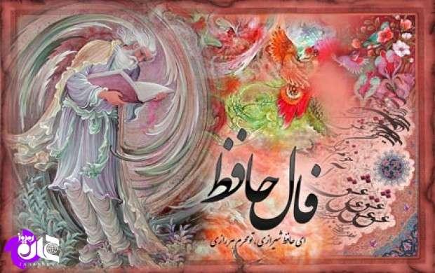 روایت هایی از تفأل شاه عباس دوم به دیوان حافظ