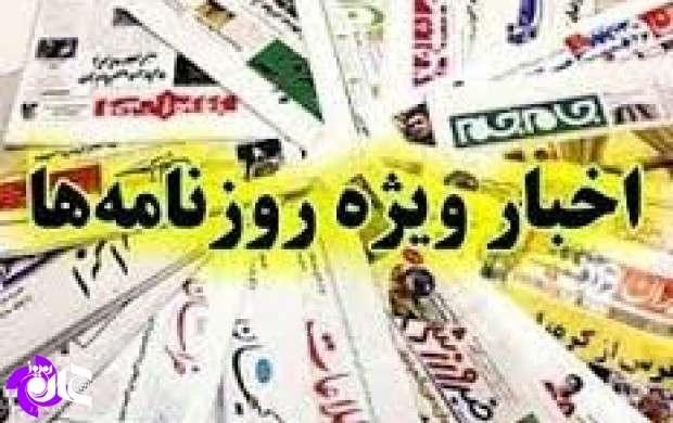 کیوسک/ اخبار ویژه روزنامه های چهارشنبه ۲۷دی