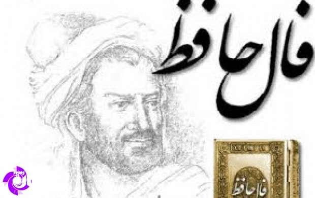 فال حافظ چه تقدیری رابرای نوه وصال شیرازی  رقم زد؟