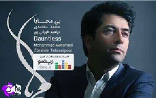 محمد معتمدی آلبوم «بی محابا» را منتشر کرد