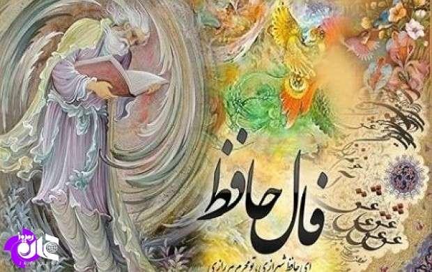 تفآل شاه اسماعیل اول به دیوان حافظ
