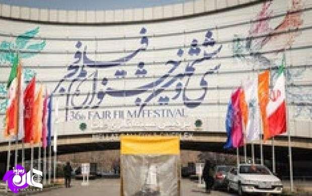 وضعیت رای گیری مردمی جشنواره فیلم فجر