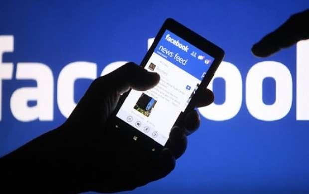 فیسبوک علیه فیسبوک
