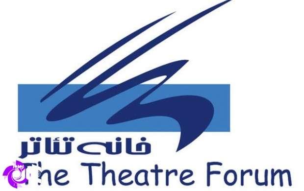 تسلیت خانه تئاتربه مناسبت درگذشت فریده صابری