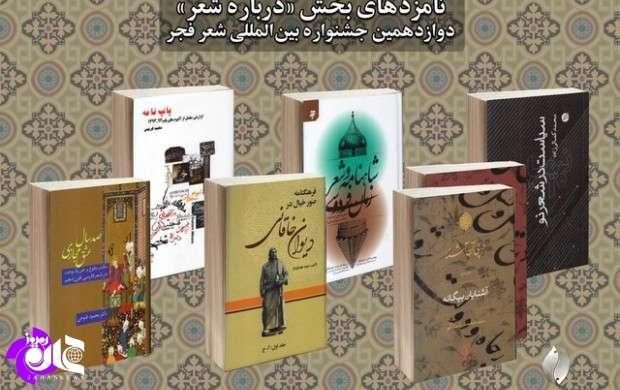معرفی نامزدهای بخش«درباره شعر»جشنواره شعرفجر