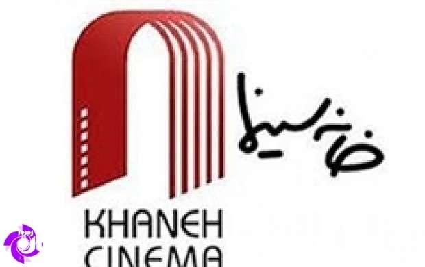 دفاع خانه سینما از فیلم مسأله دار