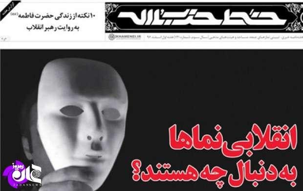 یادداشت معنادار «خط حزب الله» درباره احمدی نژاد