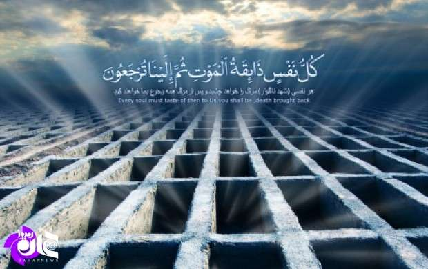 ظلم و گناه نتیجه فراموشی مرگ و قیامت