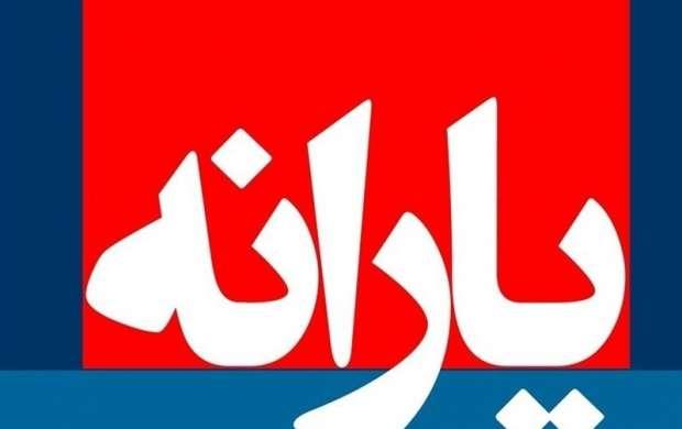 یارانه نقدی بهمن ۹۶ شب گذشته واریز شد.