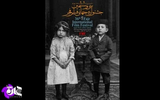از پوستر جشنواره جهانی فیلم فجر رونمایی شد