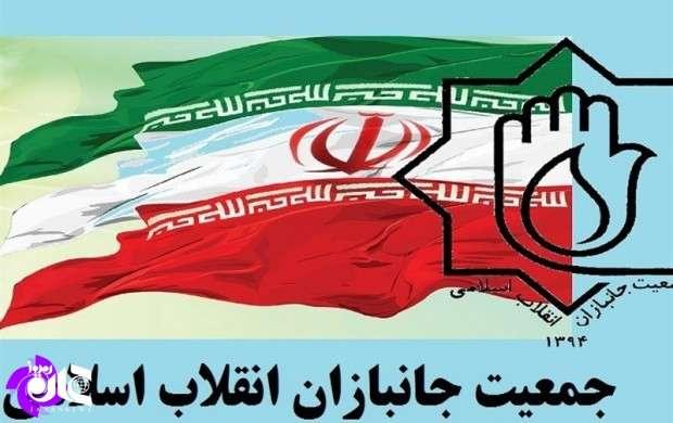 کنگره جمعیت جانبازان خرداد ۹۷ برگزار می شود