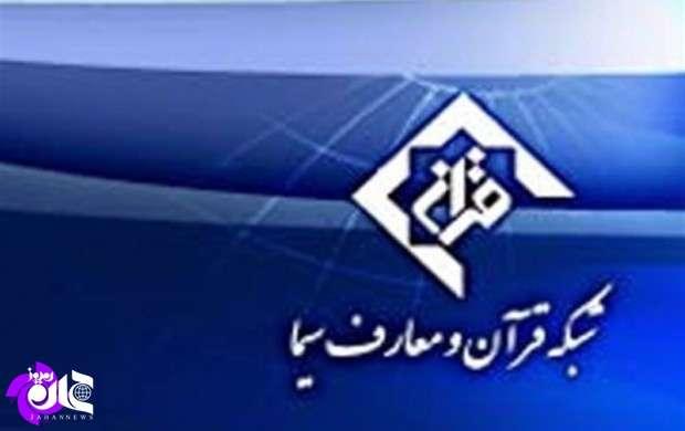 اعلام ویژه برنامه های فاطمیه شبکه قرآن و معارف