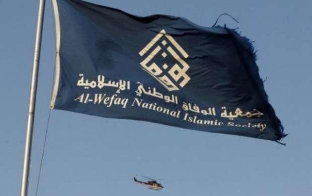 صدور حکم نهایی انحلال جمعیت الوفاق بحرین