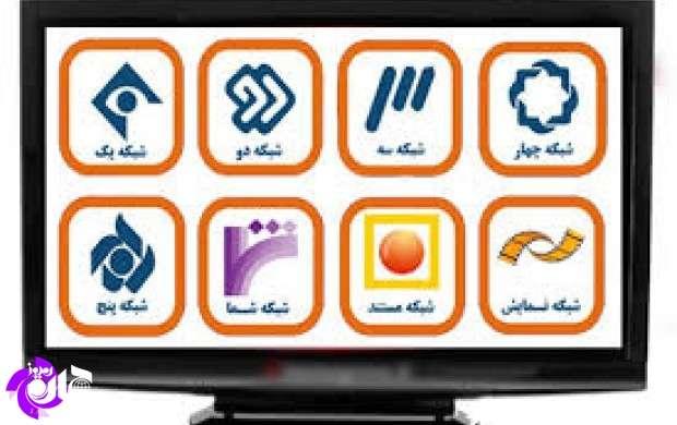فیلم های تلویزیون در روز شهادت حضرت زهرا(س)