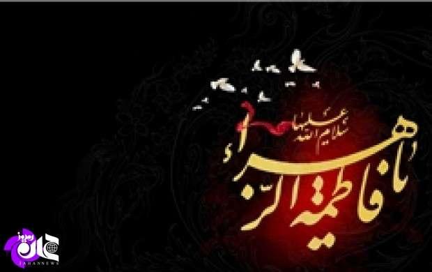 ابیاتی به مناسبت شهادت حضرت زهرا(س)