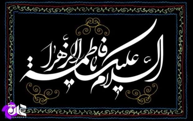 توسل ائمه معصوم(ع) به حضرت زهرا(س)