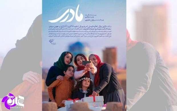 «مادری» جایگزین فیلم مجید مجیدی شد