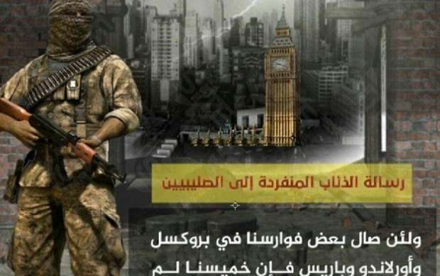 داعش آمریکا، انگلیس و روسیه را تهدید کرد