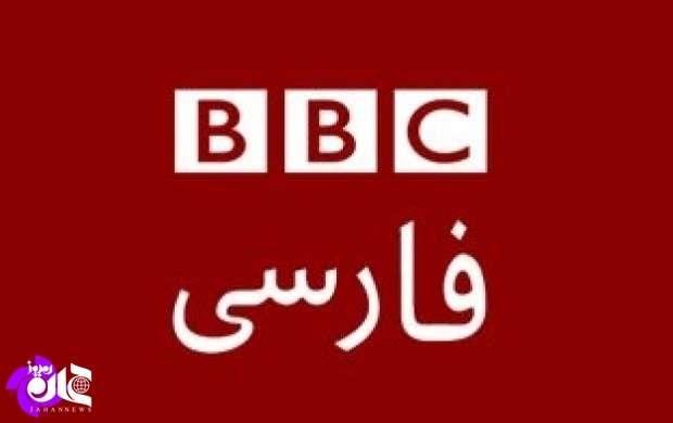 آیا BBC فارسی  یک رسانه است؟ + تصاویر