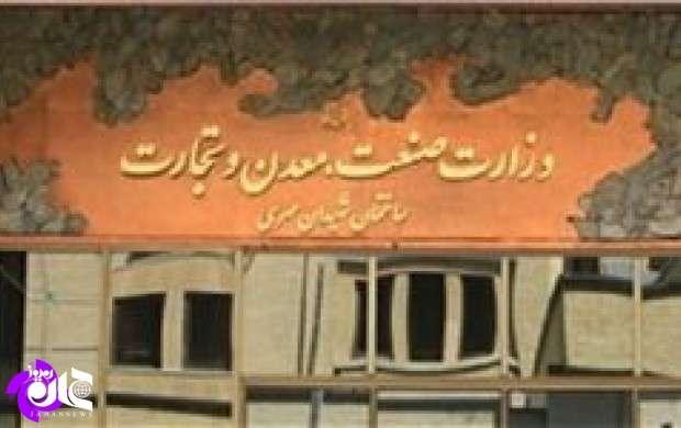 مخالفت کمیسیون صنایع با تفکیک وزارت صنعت