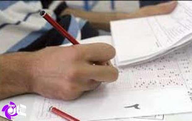 اعلام زمان برگزاری آزمون کارشناسی ارشدسال ۹۷