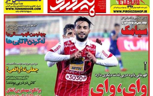 صفحه نخست روزنامه های ورزشی۶ اسفند