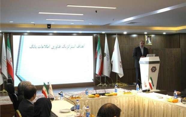 برگزاری نشست رونمایی از سامانه های جدید اینترنت بانک و همراه بانک گردشگری