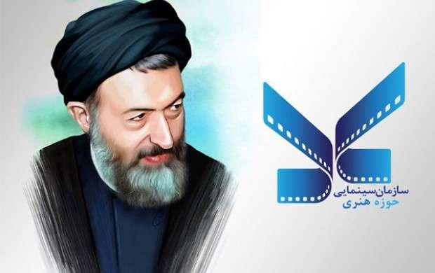 زندگی شهیدبهشتی توسط سینما روایت می شود