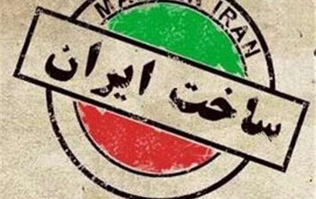 حمایت مراجع عظام تقلید از کالای ایرانی