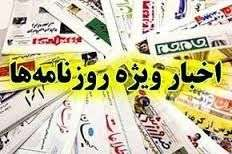 کیوسک/ اخبار ویژه روزنامه های یکشنبه۲۷ اسفند