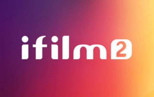 راه اندازی شبکه «آی فیلم۲»