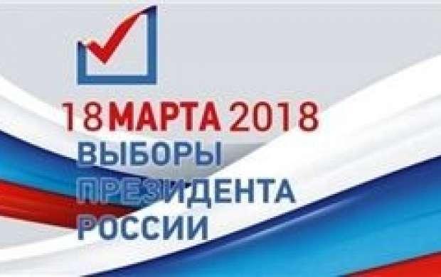 انتخابات ریاست جمهوری روسیه آغاز شد