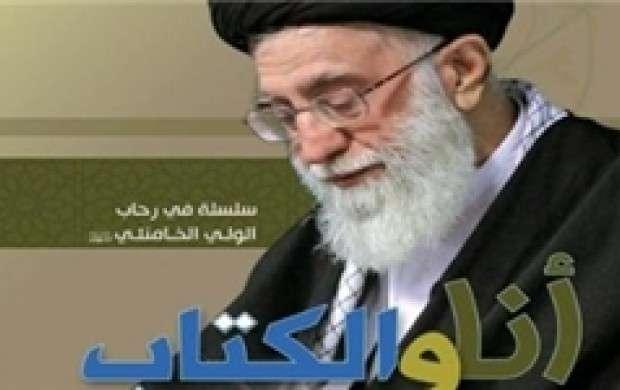 خاطره ای ازحداد عادل درباره رهبر انقلاب درمجله لبنانی