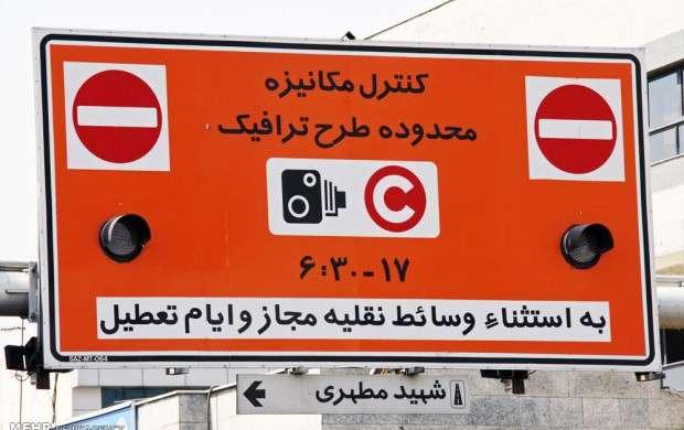 چطور در طرح ترافیک جدید تهران ثبت نام کنیم؟