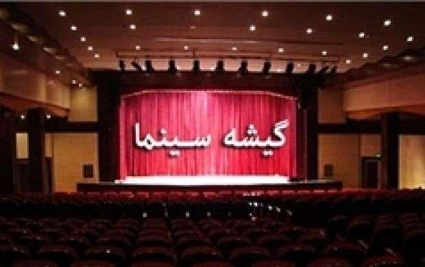قیمت بلیت سینماها در سال جدید