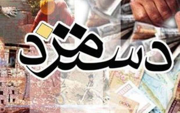 افزایش ۱۹.۸ درصدی مزد در سال ۹۷