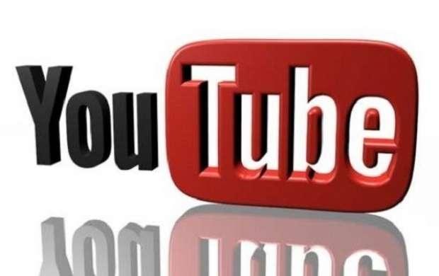 محتوای یوتیوب برای کودکان مناسب می شود