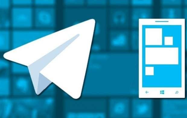 عملیات نجات فایل های شخصی در تلگرام