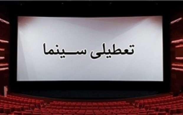 توقف نمایش فیلم های کمدی تا ساعت ۱۷ امروز