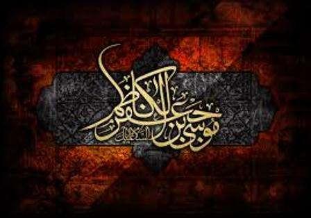 بسته شعری به مناسبت شهادت امام کاظم (ع)