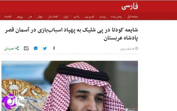 بسیج کارکنان BBC فارسی برای مقابله با کودتا در عربستان +تصاویر