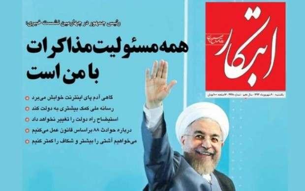 آقای روحانی! شما باید ۴۰ بار عذرخواهی کنید