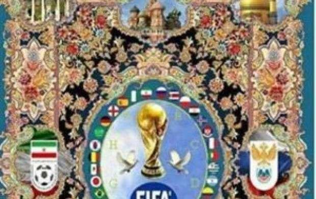 فرش های ایرانی جام جهانی خبرساز شد