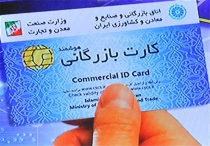 شرایط صدور کارت بازرگانی تغییر کرد+ سند
