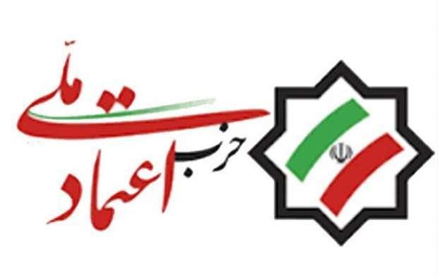 استعفای سریالی اعضای حزب اعتماد ملی