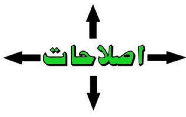 «کار دولت قبل است»، بالاخره حذف شد