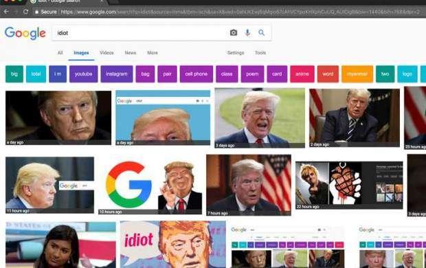 در گوگل