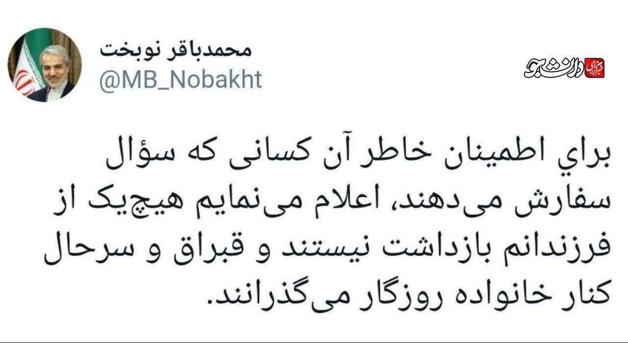 واکنش نوبخت به خبر بازداشت فرزندش +عکس