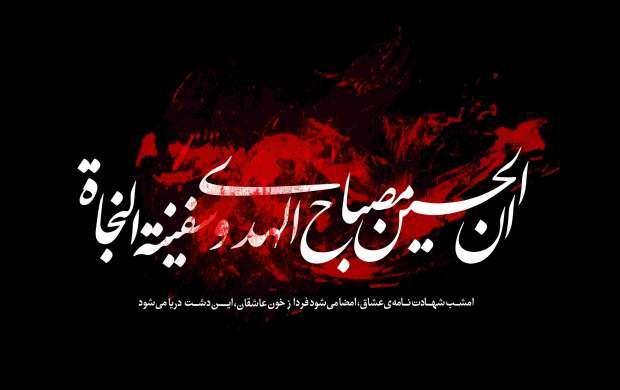 فرارسیدن ایام سوگورای سرور و سالار شهیدان حضرت اباعبدالله الحسین(ع) تسلیت باد